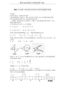 【中考真题】甘肃省兰州市2011年中考数学试题