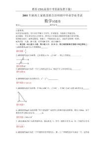 【中考真题】湖南省湘西自治州2011年中考数学试题(word版含答案)