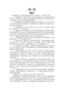 中国象棋教育