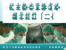 护士执业资格考试辅导一ppt课件