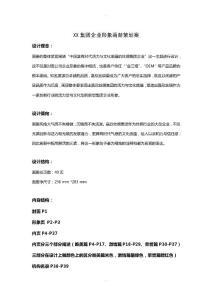 xx集团企业形象画册策划案