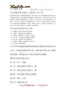 小马听力TPO精选20篇第一季文本