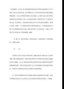 中国国际经济法学研究:世纪之交的回顾与展望-国际法论文