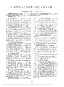 【豆丁-精品】-电视新闻节目主持人口语表达的艺术性