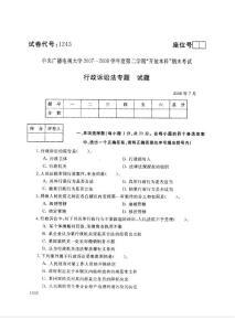 电大行政诉讼法专题历年试题和答案(精)请勿转载