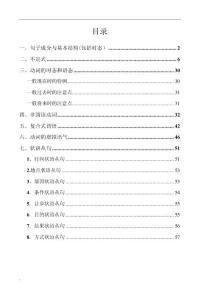 专升本考试英语语法总结
