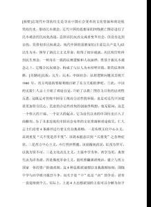 民权与民生——近现代中国社会变革的法理逻辑演变-其它政治论文