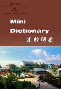 酒店英语词典
