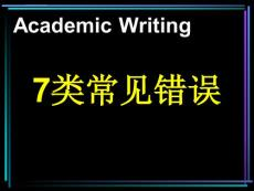 托福作文2 写作错误课件