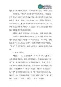"""物哀论文伊豆的舞女论文:论川端康成文学的""""物哀""""之美"""