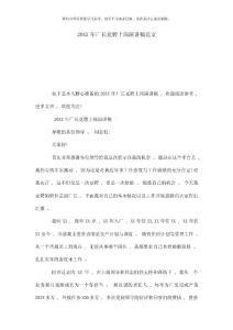 20厂长竞聘上岗演讲稿范文-演讲致辞模板