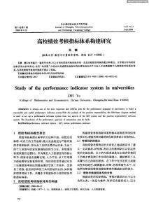 绩效考核指标构建论文集
