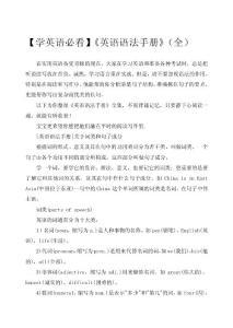 学英语必看英语语法手册(全)1