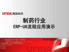 制药行业ERP-U8流程应用演示