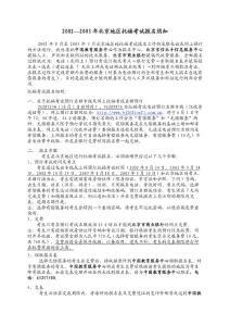 2002-2003年北京地区托福考试报名须知