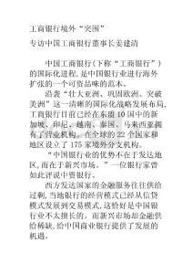"""经济论文—工商银行境外""""突围"""""""