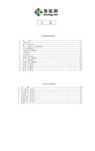 工程勘察设计收费标准(2002年修订本)完整版