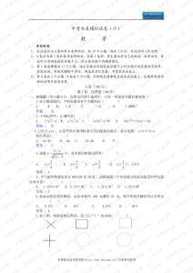 中考数学全真模拟试题(5)
