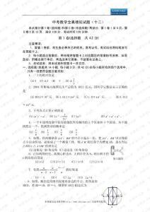 中考数学全真模拟试题(9)