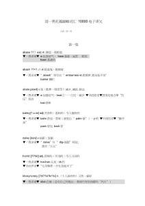 刘一男托福10000词汇讲义-巅峰词汇部分教学文案
