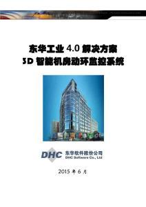 东华工业4.0解决方案-3D智能机房动环监控系统