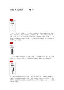 k线组合大全78种(k线战法!)