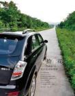 专题栏目《大众汽车》2011年8月