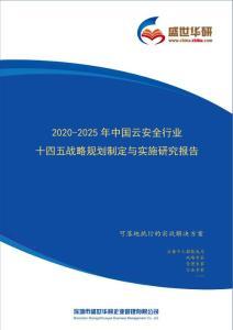 2020-2025年中国云安全行业十四五战略规划制定与实施研究报告