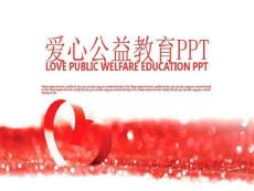 爱心公益教育 关爱儿童PPT模板27页PPT
