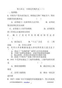 爱情三脚猫快新_中国近现代史纲要 单元六(三)