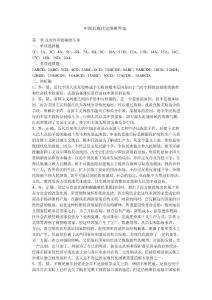 爱情三脚猫快新_中国近现代史纲要答案