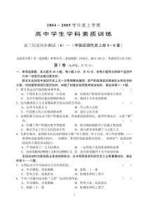 爱情三脚猫快新_中国近现代史上册5-6章