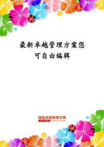 品质管理质量认证areas托福词汇赵丽词汇电子讲义