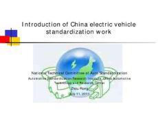 2011 第4届美国-中国电动汽车和电池技术研讨会报告专辑
