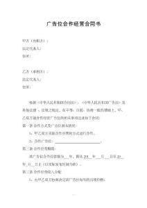 广告位合作经营【w88优德官网网址】合同书