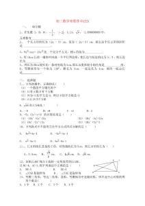 初二数学寒假作业(22)