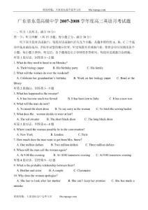 东莞高三英语试题集