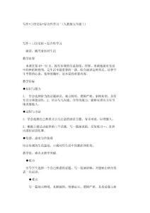 写作•口语交际•综合性学习二(人教版九年级上)_202