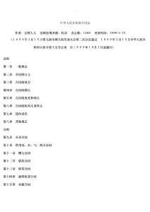 [法律资料]【w88优德官网网址】合同法