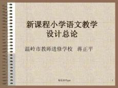 新課程小學語文教學