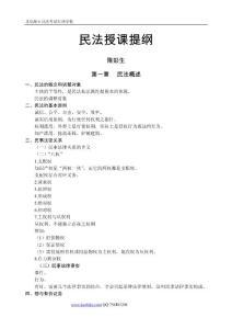 09海天强化民法讲义-隋彭生(精华)