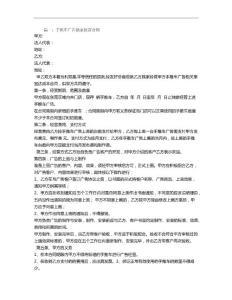 手推车广告独家经营【w88优德官网网址】合同