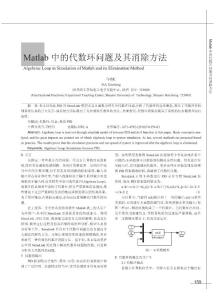 Matlab中的代数环问题及其消除方法