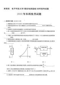 模拟电路基础试题及其解
