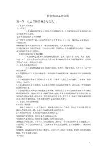 2013年甘肃省10000名考试社会保障基础知识