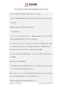 2012年医学博士招生简章及专业目录