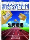 《新经济导刊》2011第8期(2)