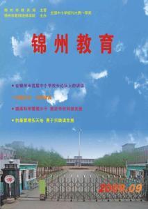 锦州教育教育管理年专栏