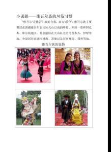 维吾尔族的风俗习惯