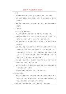 温泉大酒店薪酬管理制度